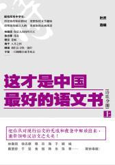 这才是中国最好的语文书·诗歌分册(上)