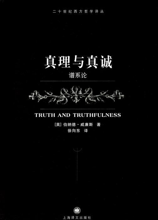真理与真诚