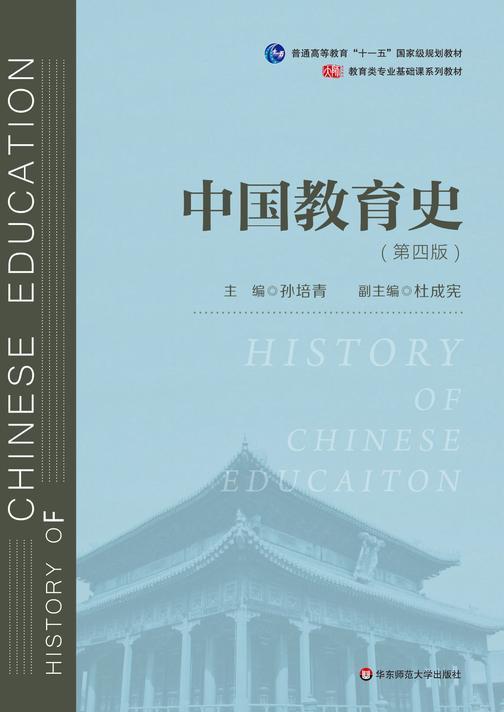 中国教育史(第四版)