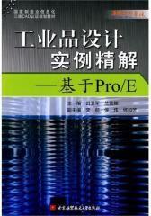 工业品设计实例精解:基于Pro/E(仅适用PC阅读)