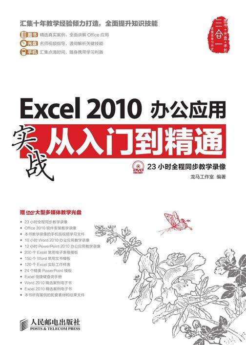 Excel 2010办公应用实战从入门到精通(光盘内容另行下载,地址见书封底)