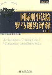 国际刑事法院罗马规约评释(仅适用PC阅读)