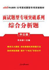 中公版·面试题型专项突破系列:综合分析题