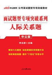 中公版·2017面试题型专项突破系列:人际关系题