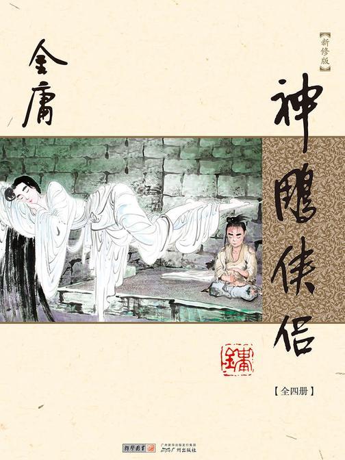 神雕侠侣(新修版)全四册