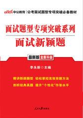 中公版·面试题型专项突破系列:面试新颖题