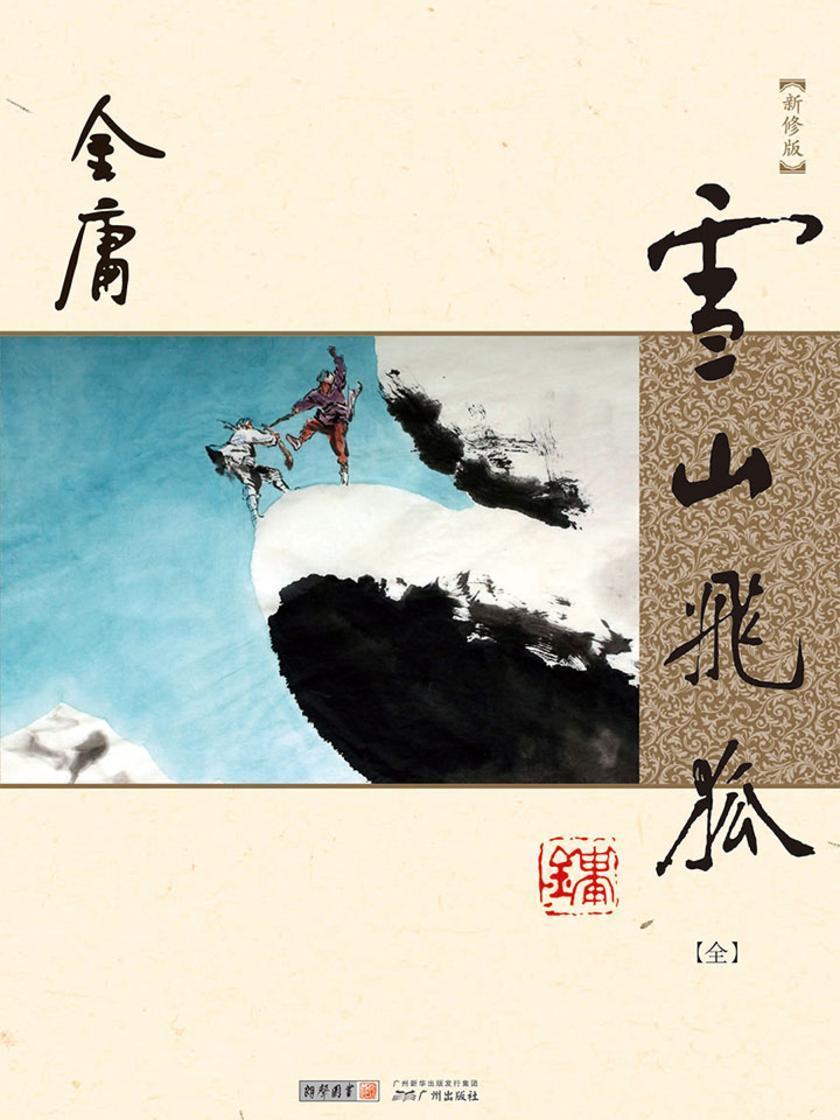 雪山飞狐(新修版)全