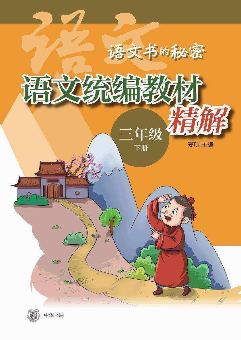 语文统编教材精解(三年级下册)