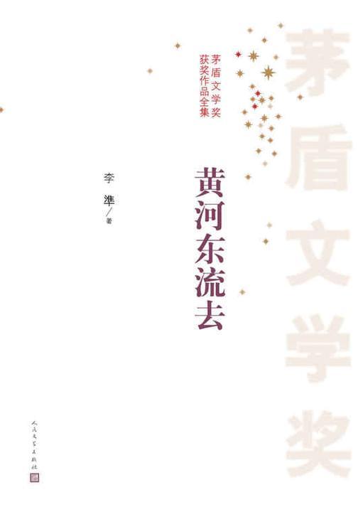 黄河东流去 第二届茅盾文学奖获奖作品