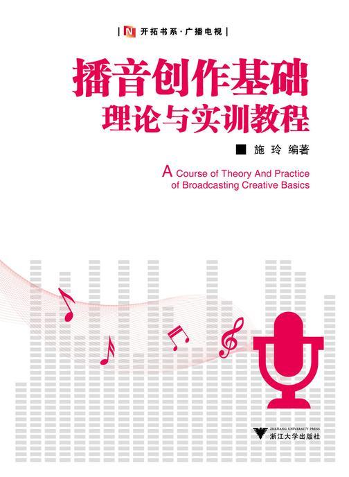 播音创作基础理论与实训教程