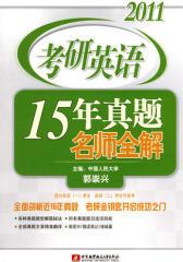 2011考研英语15年真题名师全解(仅适用PC阅读)