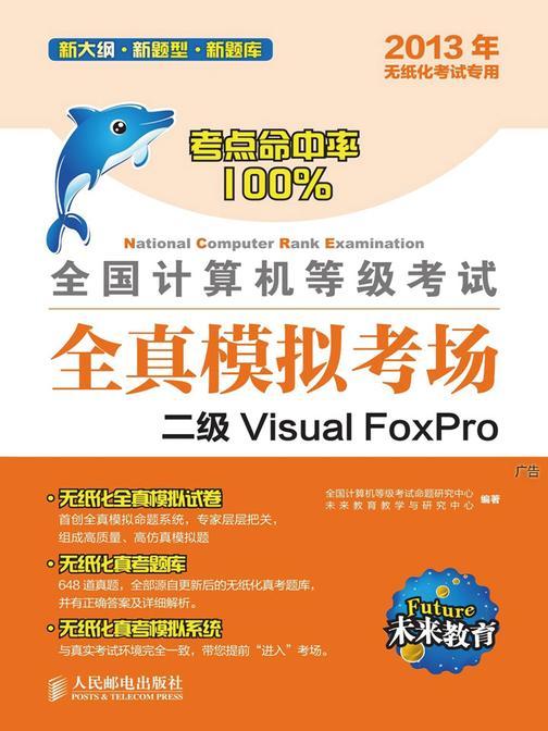 全国计算机等级考试全真模拟考场——二级Visual FoxPro(光盘内容另行下载,地址见书封底)
