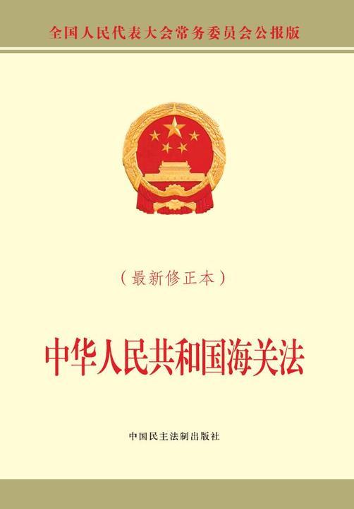 中华人民共和国海关法(最新修正本)