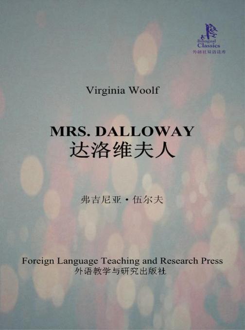 达洛维夫人(外研社双语读库)