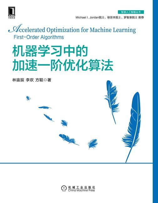 机器学习中的加速一阶优化算法
