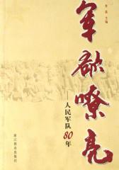 军歌嘹亮——人民军队80年