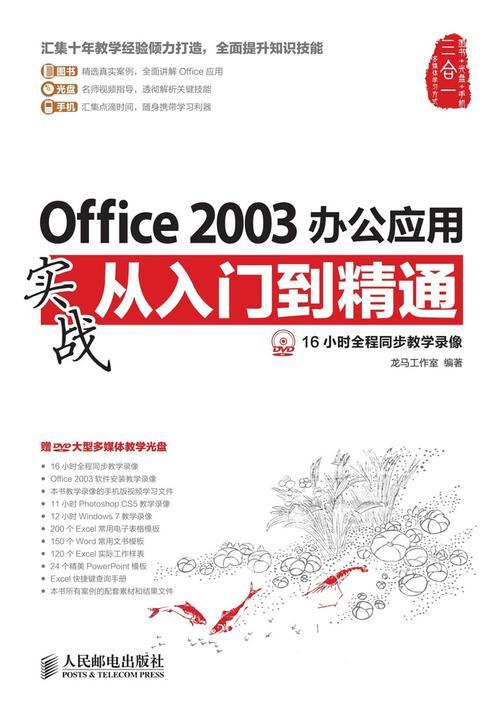 Office 2003办公应用实战从入门到精通(光盘内容另行下载,地址见书封底)(仅适用PC阅读)