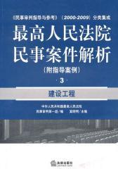 最高人民法院民事案件解析:附指导案例.建设工程
