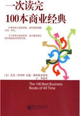 一次读完100本商业经典(试读本)