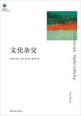 文化杂交(凤凰文库)