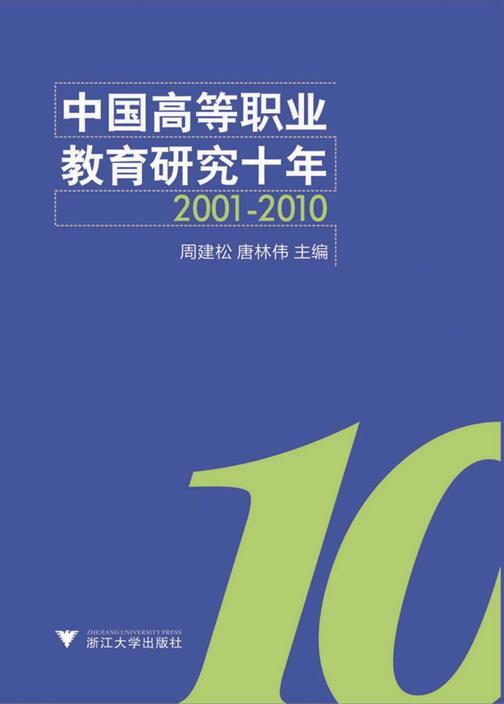 中国高等职业教育研究十年:2001-2010