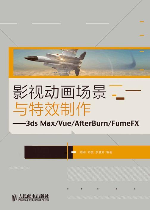 影视动画场景与特效制作——3ds Max/Vue/AfterBurn/FumeFX(不提供光盘内容)