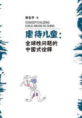 虐待儿童:全球性问题的中国式诠释