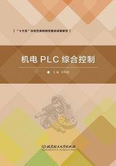 机电PLC综合控制