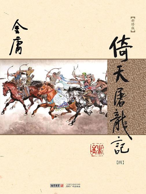 倚天屠龙记(新修版)四