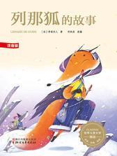列那狐的故事(美绘注音版)