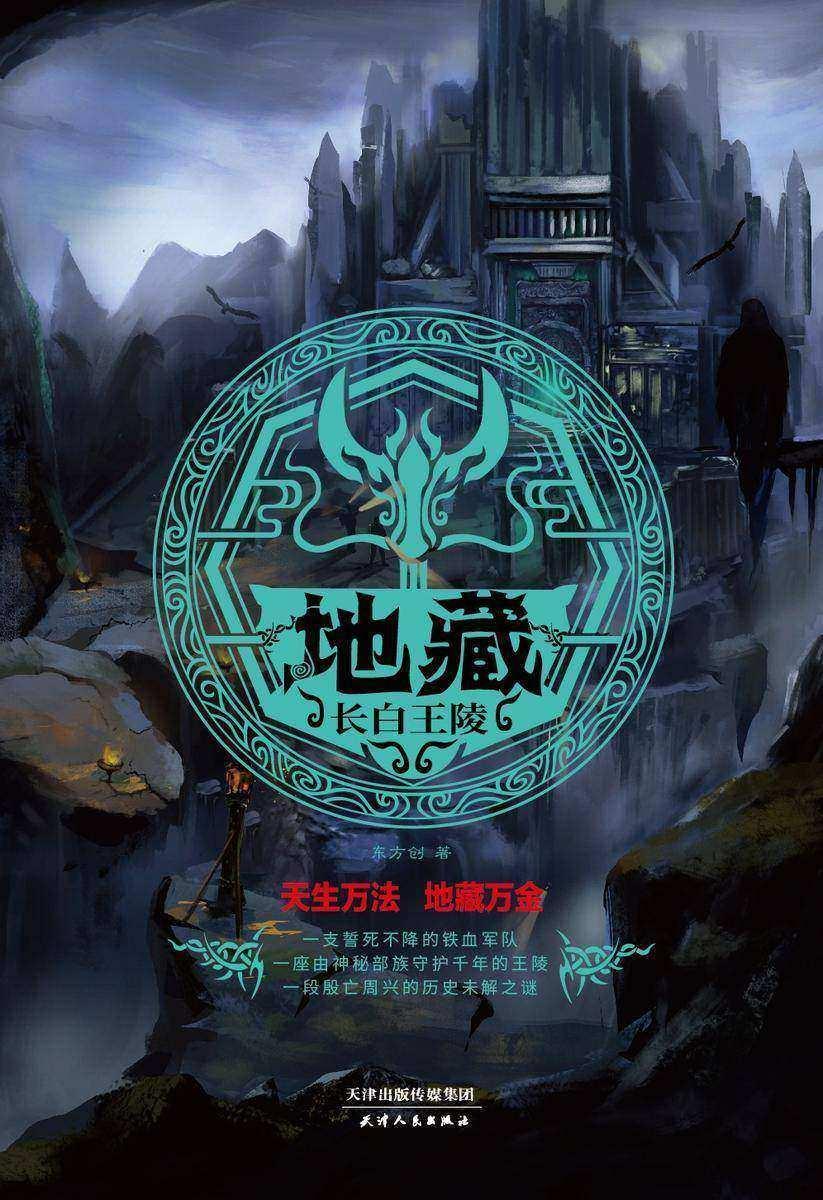 地藏:长白王陵