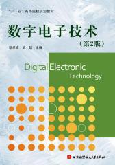 数字电子技术(仅适用PC阅读)