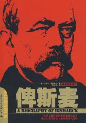 俾斯麦(19世纪欧洲政坛的传奇人物)