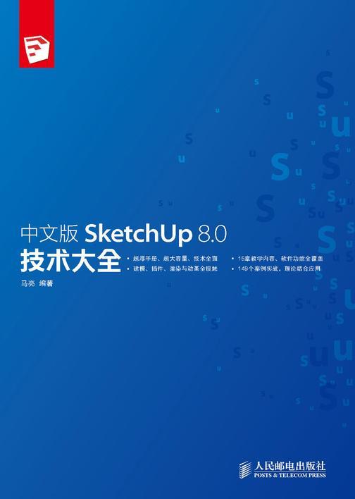 中文版SketchUp 8.0技术大全(不提供光盘链接)(仅适用PC阅读)