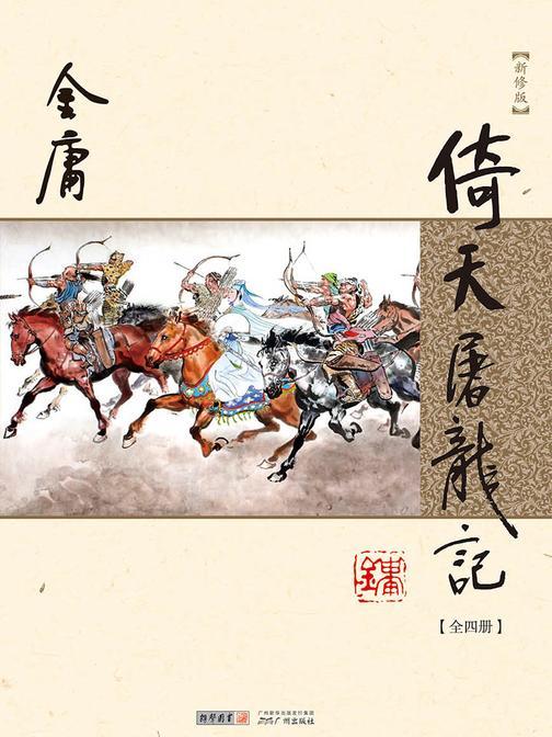 倚天屠龙记(新修版)全四册