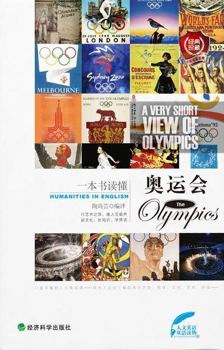 一本书读懂奥运会:汉英对照