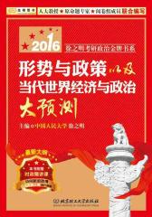 金榜图书2016徐之明形势与政策以及当代世界经济与政治大预测
