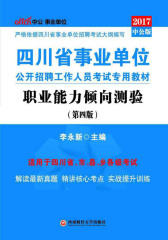 中公版·2017四川省事业单位公开招聘工作人员考试专用教材:职业能力倾向测验(第4版)