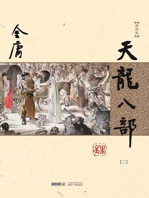 天龙八部(新修版)三