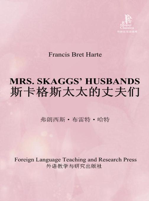 斯卡格斯太太的丈夫们(外研社双语读库)