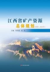 江西省矿产资源总体规划(2008—2015年)
