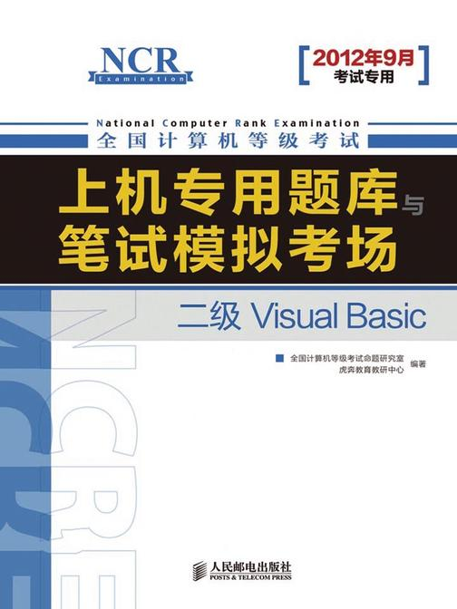 全国计算机等级考试上机专用题库与笔试模拟考场.二级Visual Basic(光盘内容另行下载,地址见书封底)