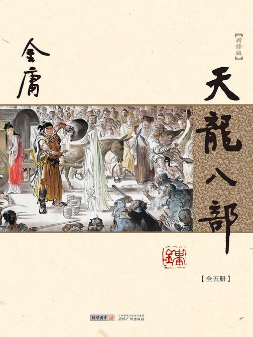 天龙八部(新修版)全五册