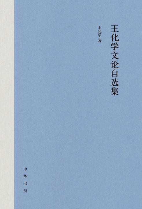 王化学文论自选集(精)
