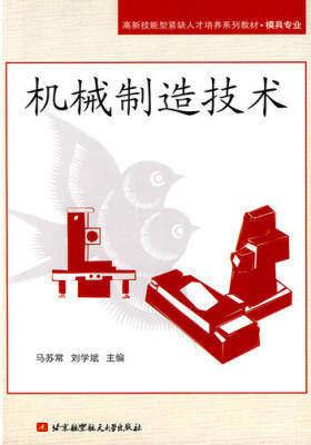 机械制造技术(仅适用PC阅读)