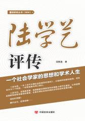陆学艺评传:一个社会学家的思想和学术人生