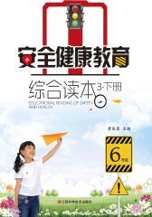安全健康教育综合读本3·下册