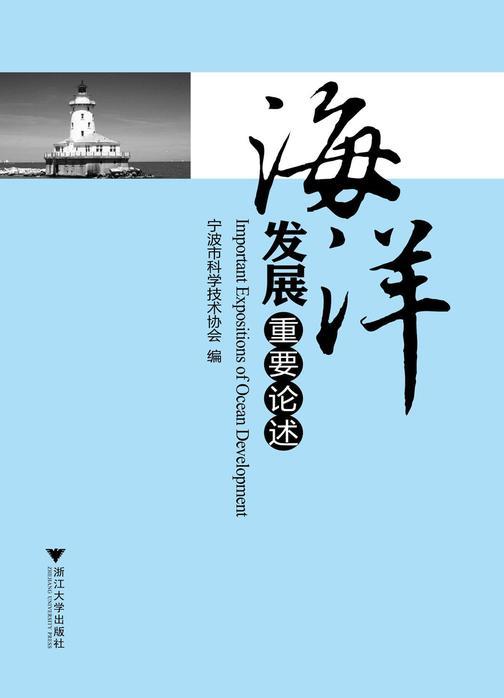 海洋发展重要论述