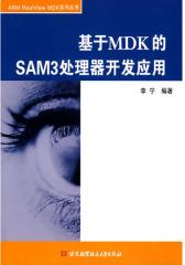 基于MDK的SAM3处理器开发应用(仅适用PC阅读)