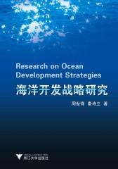 海洋开发战略研究